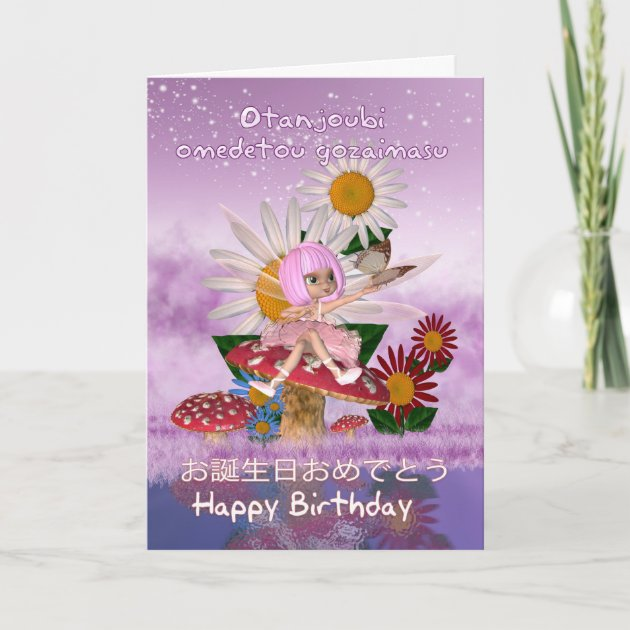 Japanese Birthday Card With Cute Fairy  Bilingual