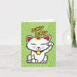 ❤️ Japanese Lucky Cat Maneki Neko (Green) Note Card