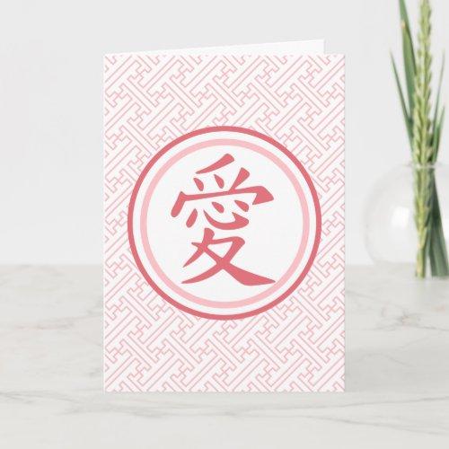 Lovely Pink Kanji Thank You Card
