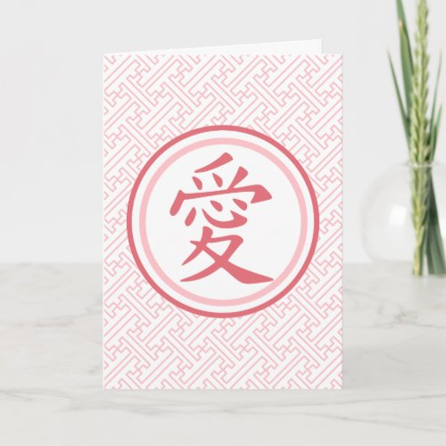 Lovely Pink Kanji Thank You Card