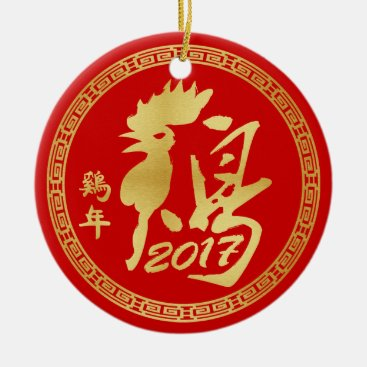 Personalized Year of the Rooster 2017 Ceramic Ornament