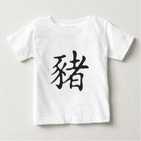 pig zodiac baby T-Shirt