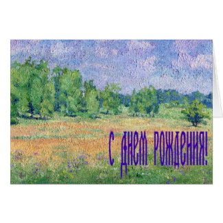 Russian Meadow Birthday card in Russian