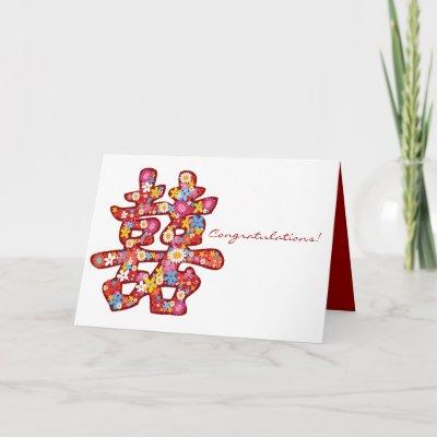 https://i0.wp.com/rlv.zcache.com/spring_flower_chinese_wedding_congratulations_card-p137963222548076899q6ay_400.jpg