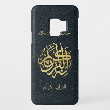 The Holy Quran - Faux Leather Printed Case