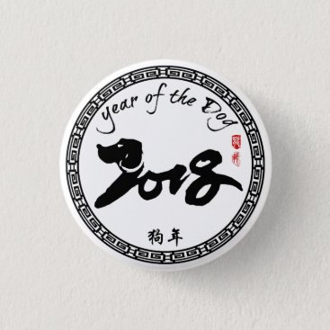 Year of the Dog 2018 - Chinese Lunar New Year 3 Pinback Button