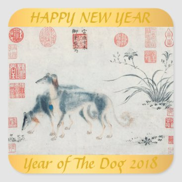 Year of the Dog 2018 Chinese Painting Square S Square Sticker