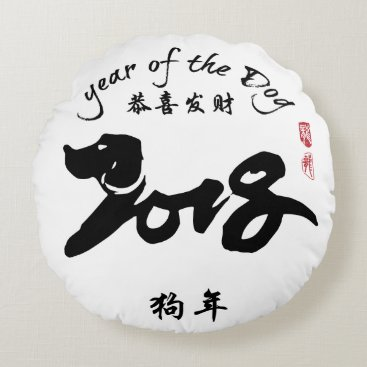 Year of the Dog - Chinese Lunar New Year 2018 Round Pillow