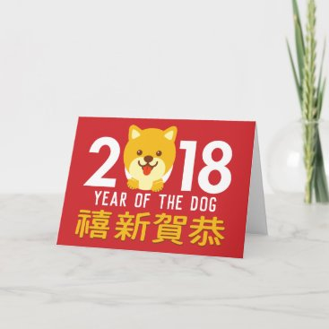 Year of the Dog Chinese New Year 2018 Holiday Card