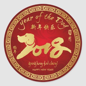 Year of the Dog Chinese New Year Wrist Stickers 3