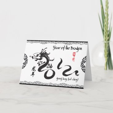 Year of the Dragon 2012 Black Calligraphy Holiday Card