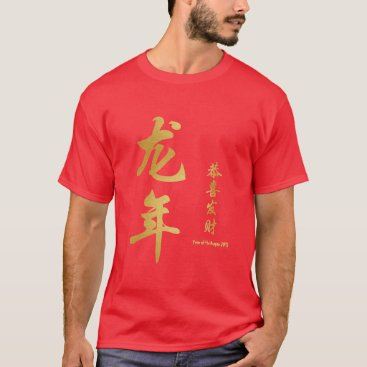 Year of the Dragon 2012 Calligraphy red / gold T-Shirt