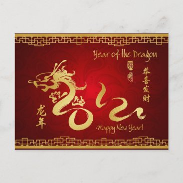 Year of the Dragon 2012 Gold Calligraphy Holiday Postcard
