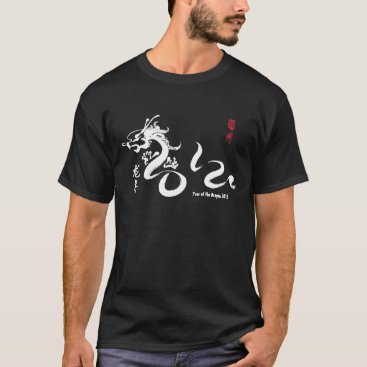 Year of the Dragon 2012 White Calligraphy T-Shirt