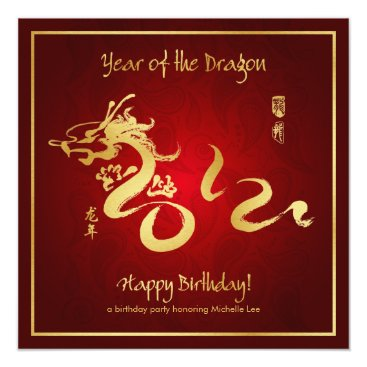 Year of the Dragon Birthday Invites