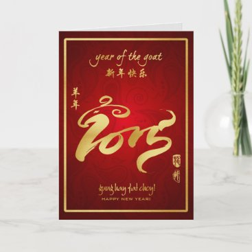 Year of the Goat 2015 - Chinese Lunar New Year Holiday Card