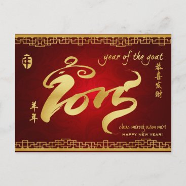 Year of the Goat 2015 - Vietnamese Lunar New Year Holiday Postcard