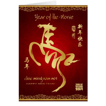 Year of the Horse 2014 - Vietnamese Tet Card