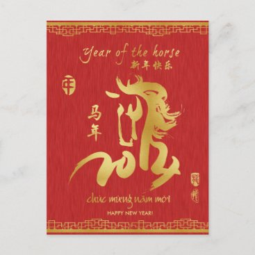 Year of the Horse 2014 - Vietnamese Tet New  Year Holiday Postcard