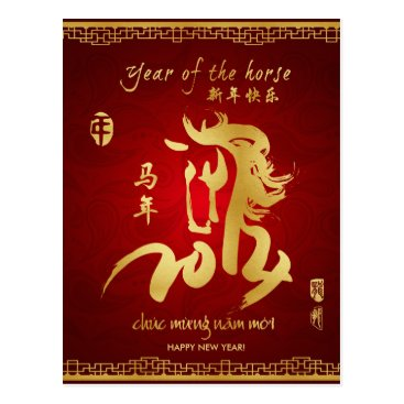 Year of the Horse 2014 - Vietnamese Tet New  Year Postcard