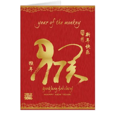 Year of the Monkey 2016 - Chinese New Year Card