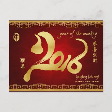 Year of the Monkey 2016 - Chinese New Year Holiday Postcard