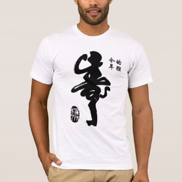 Year of the Monkey - Calligraphy Art T-Shirt