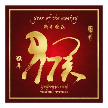 Year of the Monkey - Chinese New Year 2016 Card