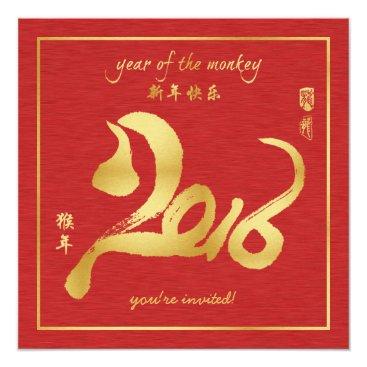 Year of the Monkey New Year Celebration Invitation