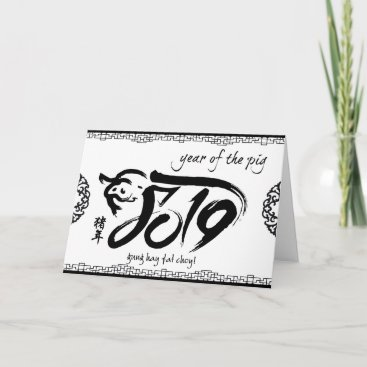 Year of the Pig 2019 Black Calligraphy Holiday Card
