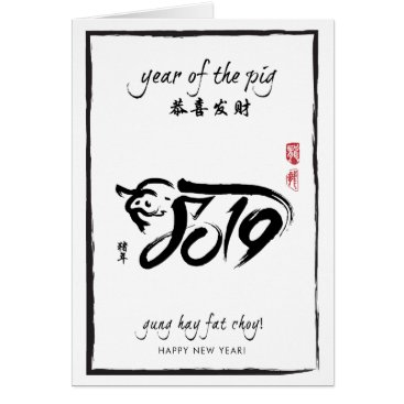 Year of the Pig 2019 - Black & White New Year Card