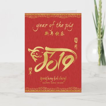 Year of the Pig 2019 - Chinese New Year Holiday Card
