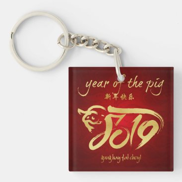 Year of the Pig 2019 - Prosperity Keychain