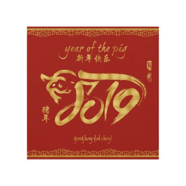 Year of the Pig 2019 - Prosperity Wood Wall Art