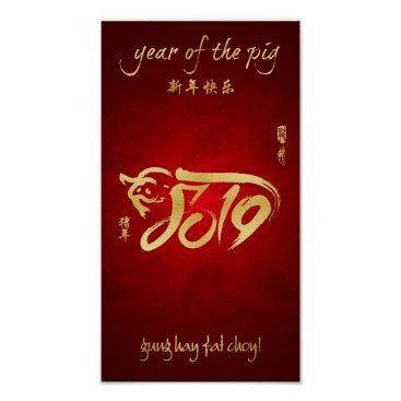 Year of the Pig 2019 Scroll - Chinese New Year Poster