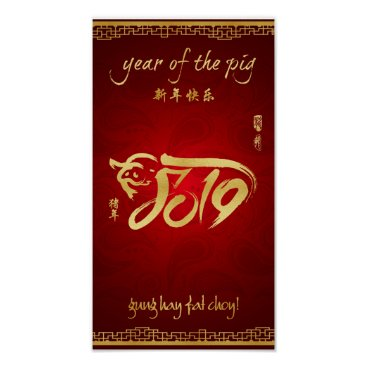 Year of the Pig 2019 Scroll - Chinese New Year v2 Poster