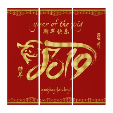 Year of the Pig - Chinese New Year 2019 Triptych