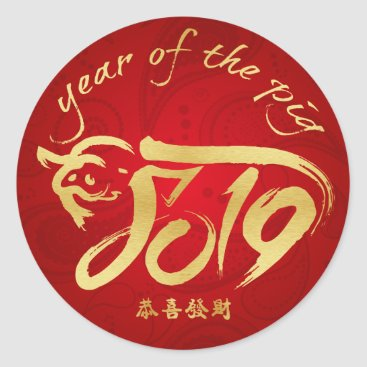Year of the Pig Kid's Wrist stickers