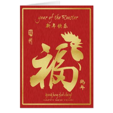 Year of the Rooster 2017 - Chinese Lunar New Year Card
