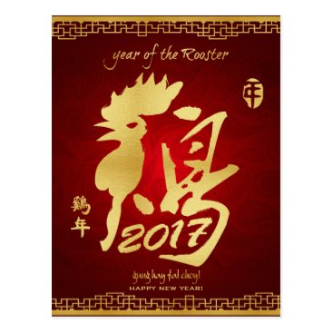 Year of the Rooster 2017 - Chinese New Year Postcard