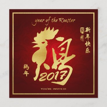 Year of the Rooster - Chinese New Year 2017 Invitation