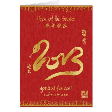 Year of the Snake 2013 - Gong Xi Fa Cai! Card