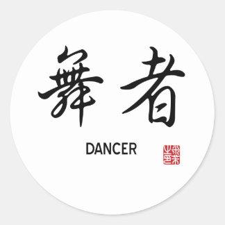 Calligraphie Chinoise Autocollants, Stickers Calligraphie