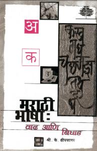 मराठी भाषा वाढ आणि बिघाड