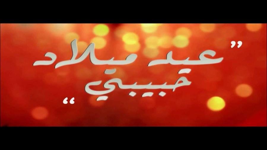كلمات لعيد ميلاد حبيبي فيس بوك عيد ميلاد حبيبي رمزيات