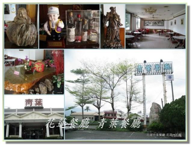 花蓮餐廳 青葉餐廳
