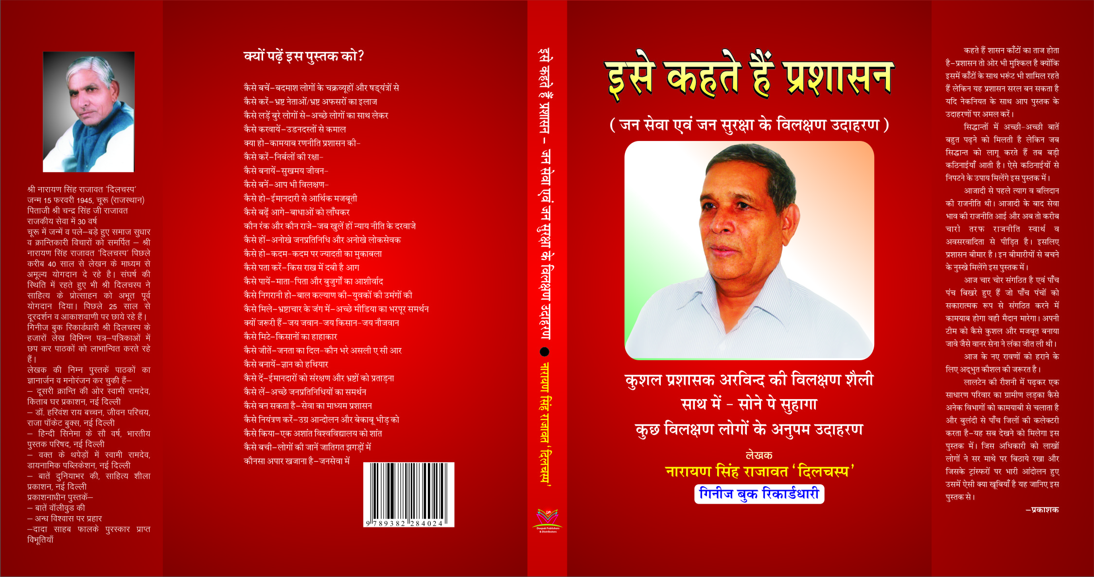 A biography written by Guienness Book of World Record holder Shri narayan Singh Rajawat 'Dilchasp.' The book contains excerpts from the administrative and other reforms introduced by Shri RN Arvind. A worth buy for those in service or pursing govt job