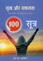 Book on Success Tips, success book,