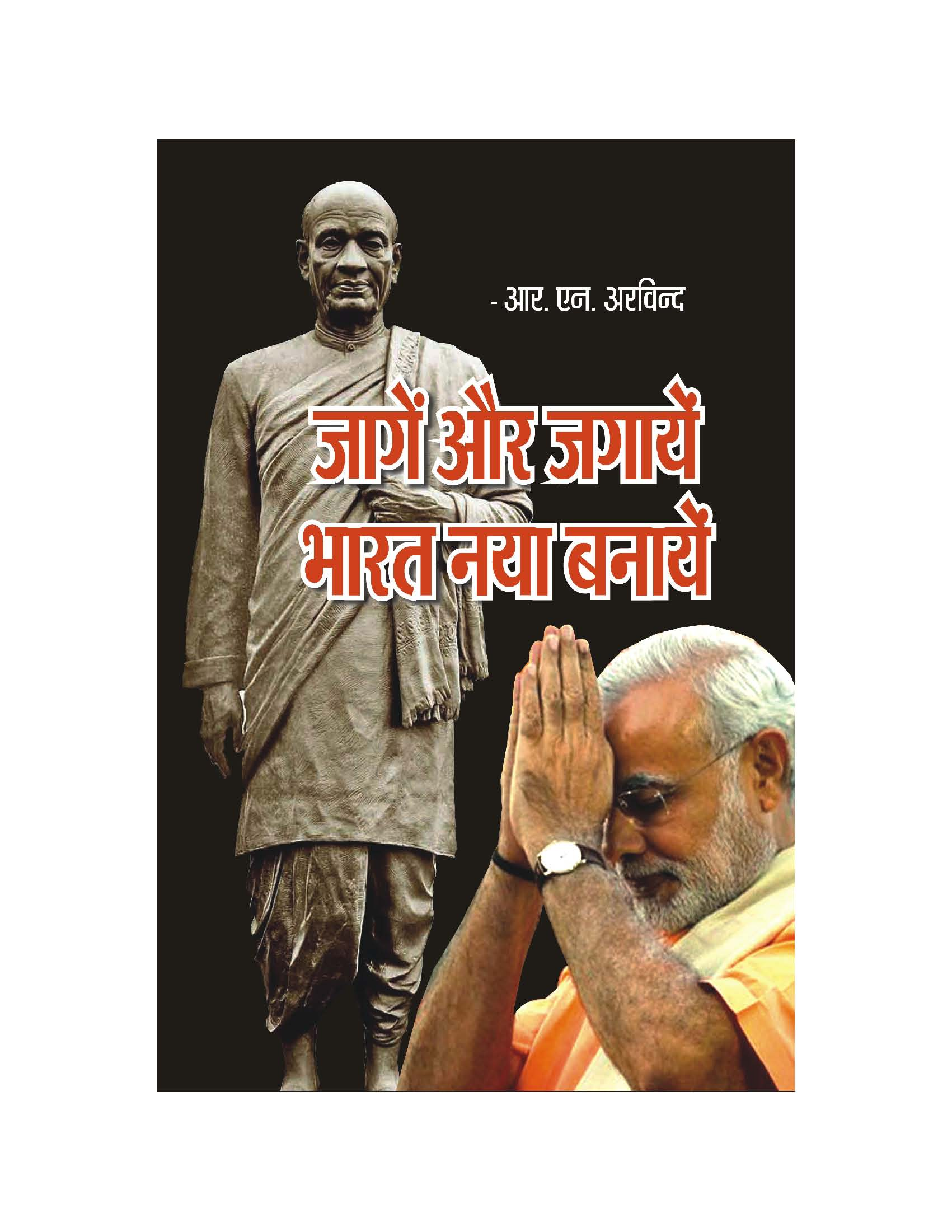 जागें और जगाएं भारत नया बनायें A book on how change is needed in India and how the then Gujarat CM Narendra Modi could bring that much-needed change in India.