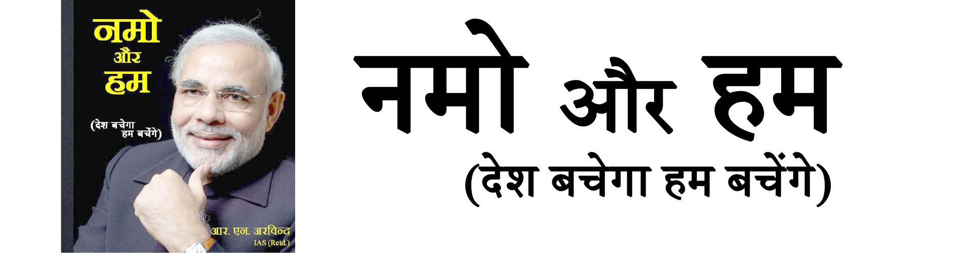Namo Aur Hum – Desh Bachega Hum Bachenge